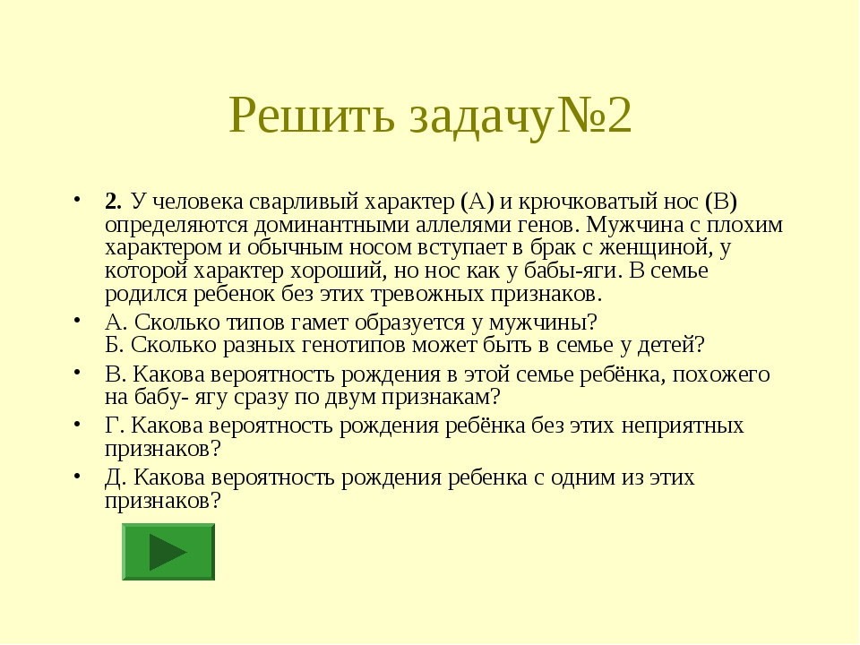 Решить задачу№2 2. У человека сварливый характер (А) и крючковатый нос (В) оп...