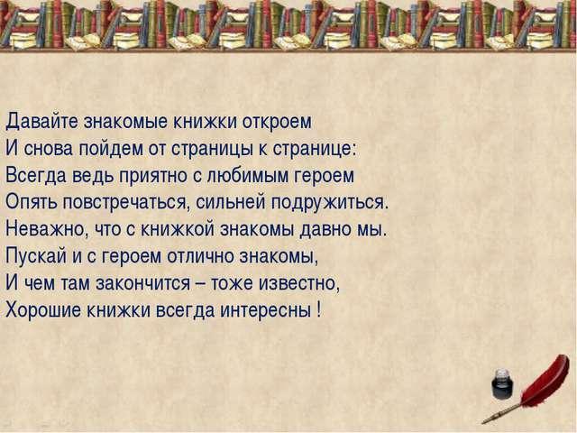Давайте знакомые книжки откроем И снова пойдем от страницы к странице: Всегда...