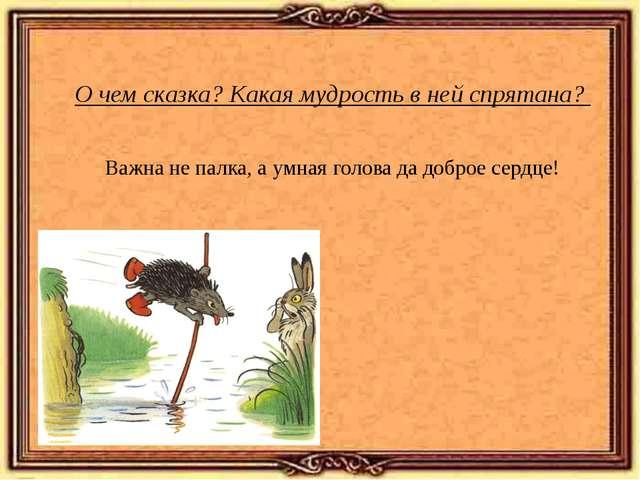 О чем сказка? Какая мудрость в ней спрятана? Важна не палка, а умная голова д...