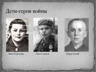 Дети-герои войны Зина Портнова Лёня Голиков Марат Казей