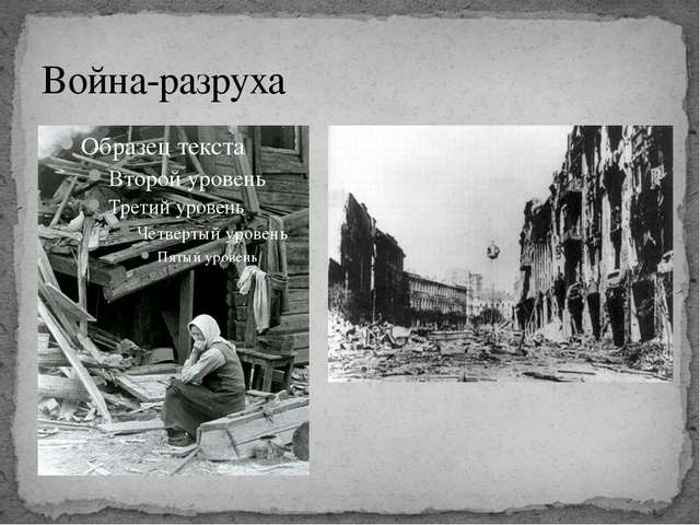 Война-разруха