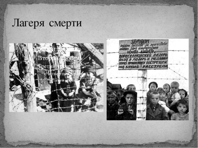 Лагеря смерти