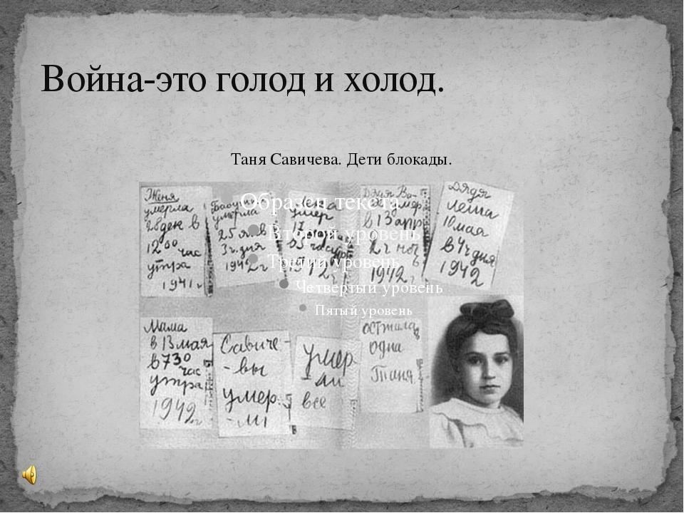 Война-это голод и холод. Таня Савичева. Дети блокады.