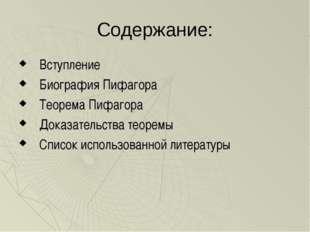 Содержание: Вступление Биография Пифагора Теорема Пифагора Доказательства тео