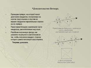 Доказательство Бетхера. Проведем прямую, на которой лежат диагонали квадратов