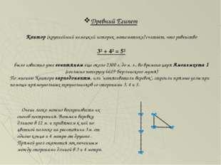 Древний Египет Кантор (крупнейший немецкий историк математики) считает, что р