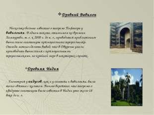 Древний Вавилон Несколько больше известно о теореме Пифагора у вавилонян. В о