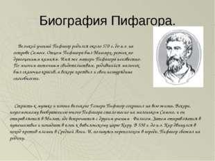 Биография Пифагора. Великий ученый Пифагор родился около 570 г. до н.э. на ос