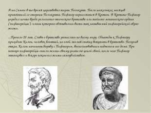 А на Самосе в то время царствовал тиран Поликрат. После нескольких месяцев пр