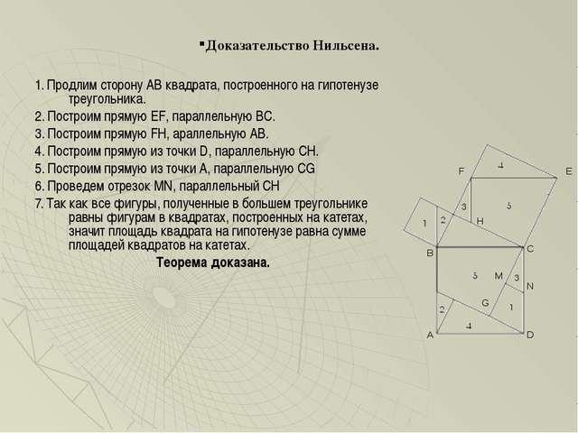 Доказательство Нильсена. 1. Продлим сторону АВ квадрата, построенного на гипо...
