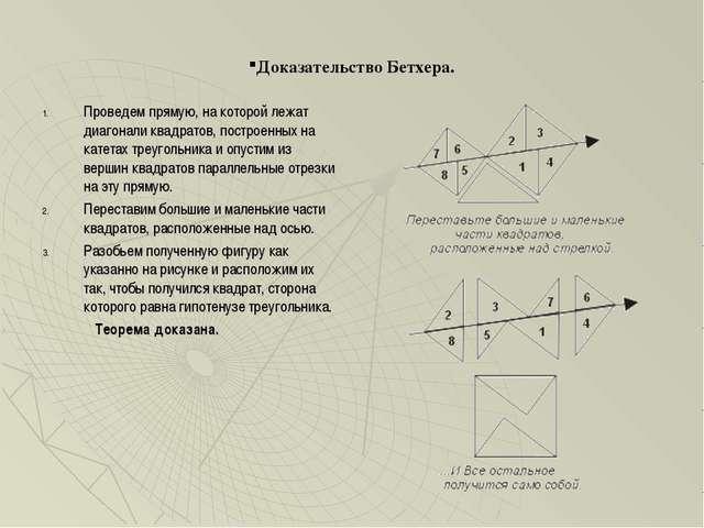 Доказательство Бетхера. Проведем прямую, на которой лежат диагонали квадратов...