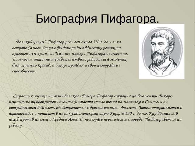Биография Пифагора. Великий ученый Пифагор родился около 570 г. до н.э. на ос...