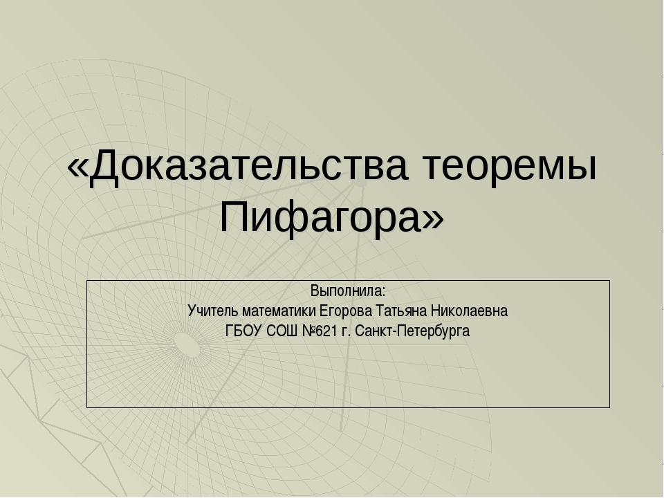 «Доказательства теоремы Пифагора» Выполнила: Учитель математики Егорова Татья...