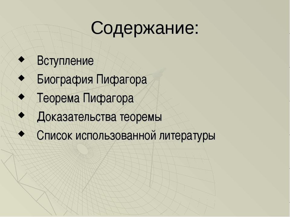 Содержание: Вступление Биография Пифагора Теорема Пифагора Доказательства тео...
