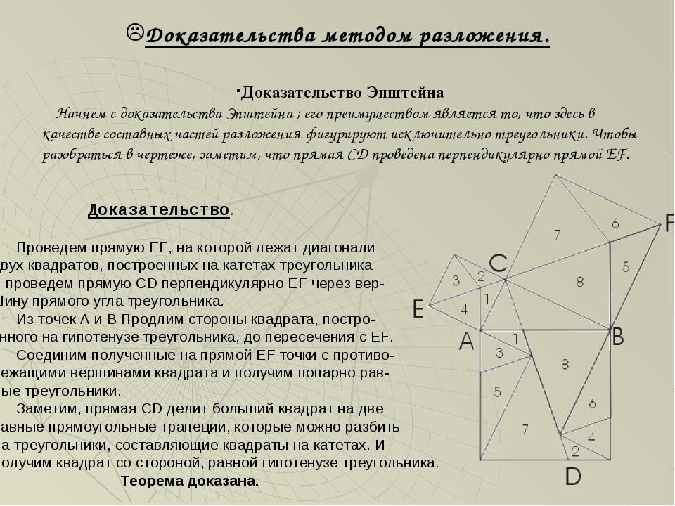 Доказательства методом разложения. Доказательство Эпштейна Начнем с доказател...