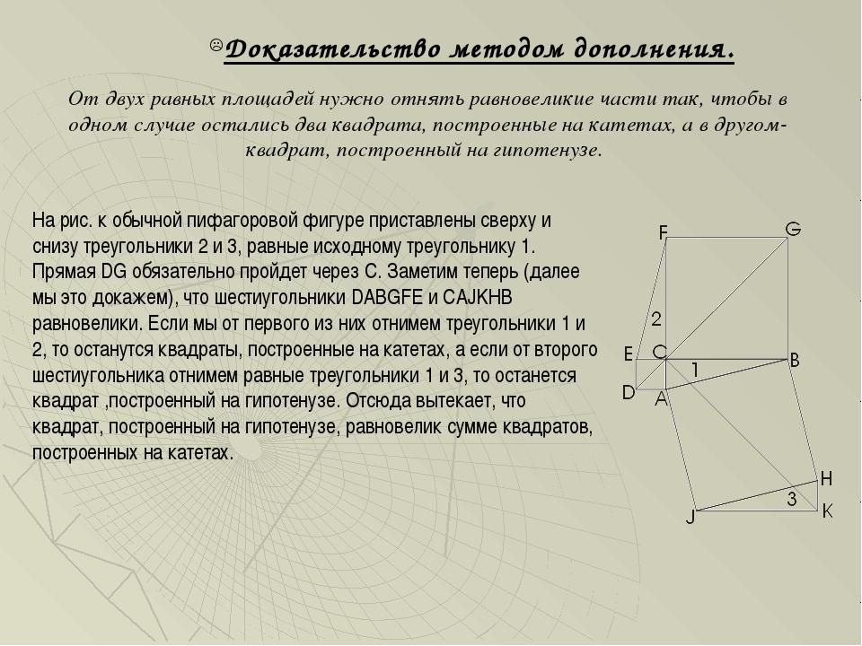 Доказательство методом дополнения. От двух равных площадей нужно отнять равно...