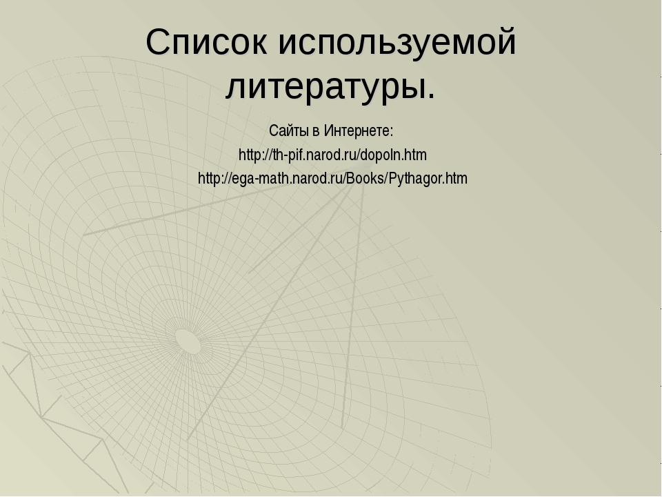 Список используемой литературы. Сайты в Интернете: http://th-pif.narod.ru/dop...