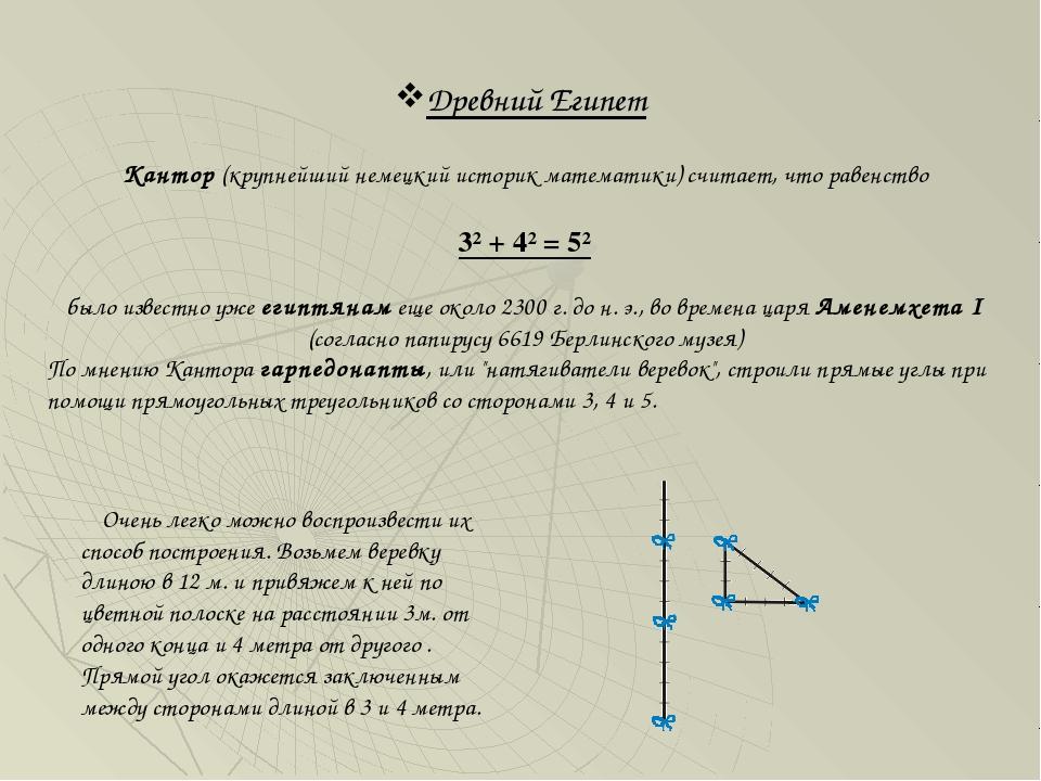 Древний Египет Кантор (крупнейший немецкий историк математики) считает, что р...