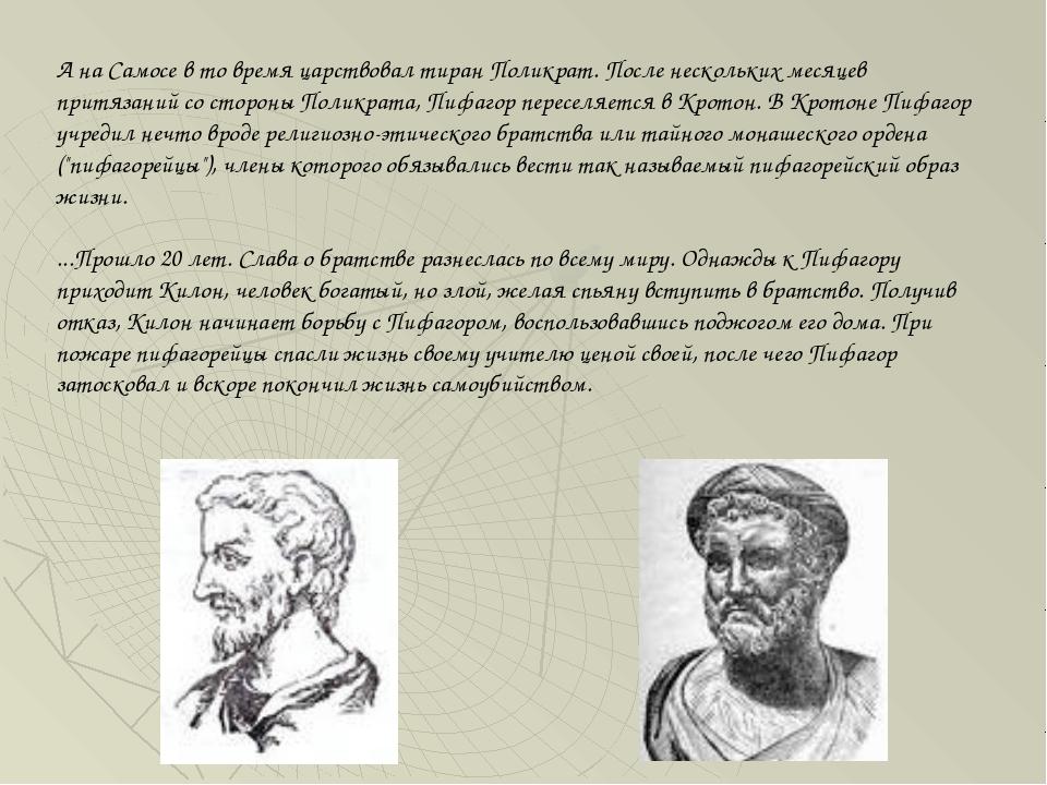 А на Самосе в то время царствовал тиран Поликрат. После нескольких месяцев пр...