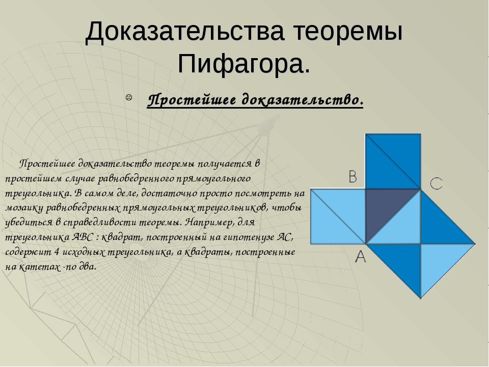 Доказательства теоремы Пифагора. Простейшее доказательство.  Простейшее дока...