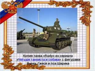 Копия танка «Rudy» из сериала «Четыре танкиста и собака» с фигурами Янека, Гж