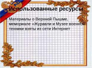 Использованные ресурсы Материалы о Верхней Пышме, мемориале «Журавли и Музее