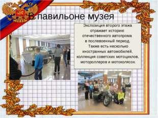 В павильоне музея Экспозиция второго этажа отражает историю отечественного ав