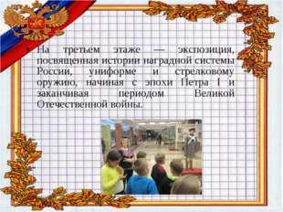 На третьем этаже — экспозиция, посвященная истории наградной системы России,