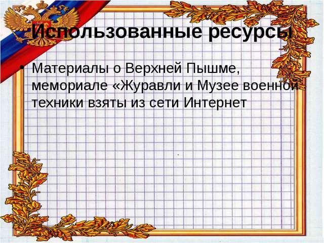 Использованные ресурсы Материалы о Верхней Пышме, мемориале «Журавли и Музее...