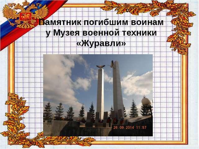 Памятник погибшим воинам у Музея военной техники «Журавли»
