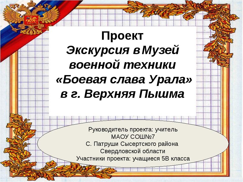Руководитель проекта: учитель МАОУ СОШ№7 С. Патруши Сысертского района Сверд...