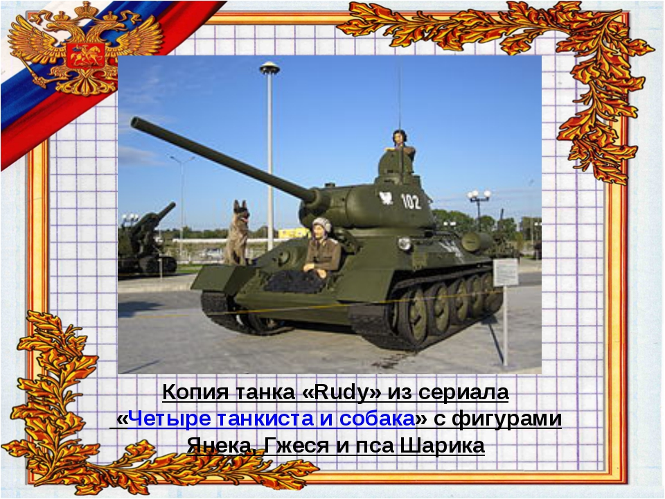 Копия танка «Rudy» из сериала «Четыре танкиста и собака» с фигурами Янека, Гж...