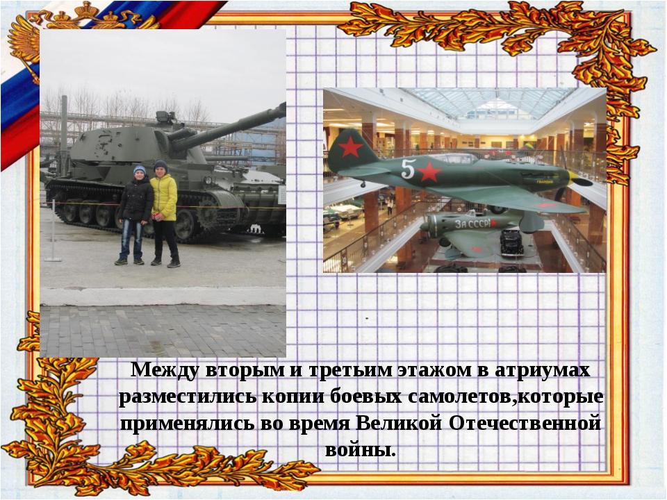 Между вторым и третьим этажом в атриумах разместились копии боевых самолетов,...