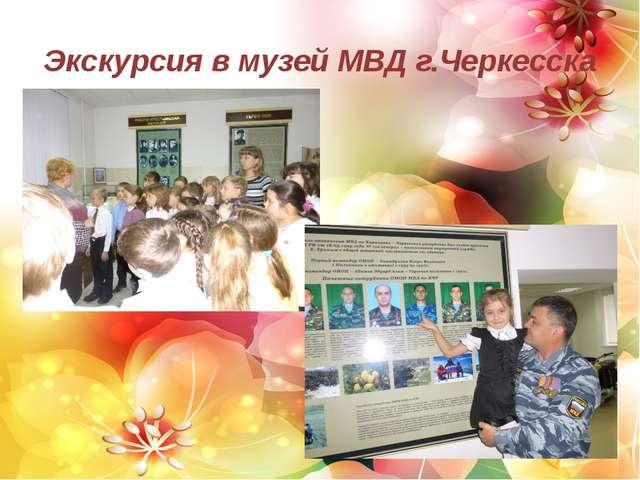 Экскурсия в музей МВД г.Черкесска