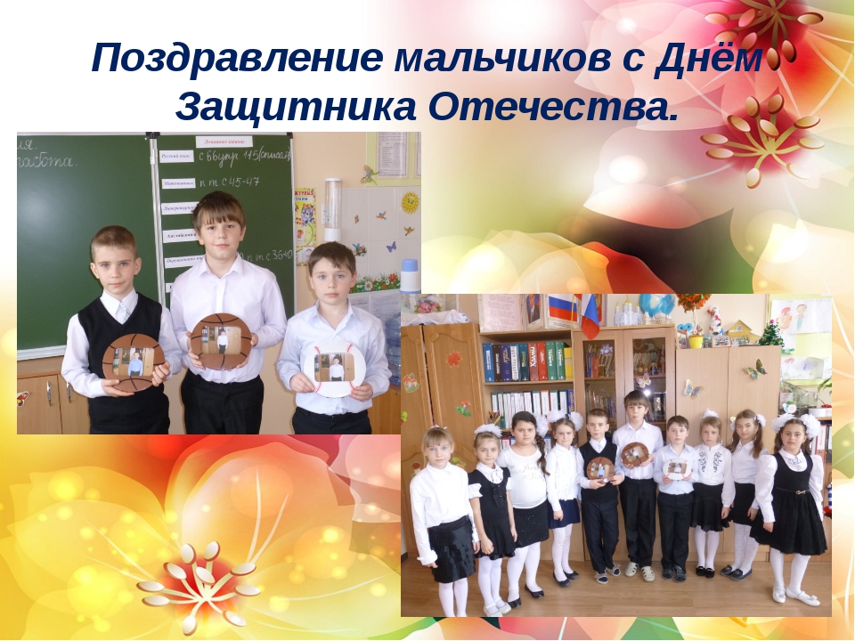 Поздравление мальчиков с Днём Защитника Отечества.