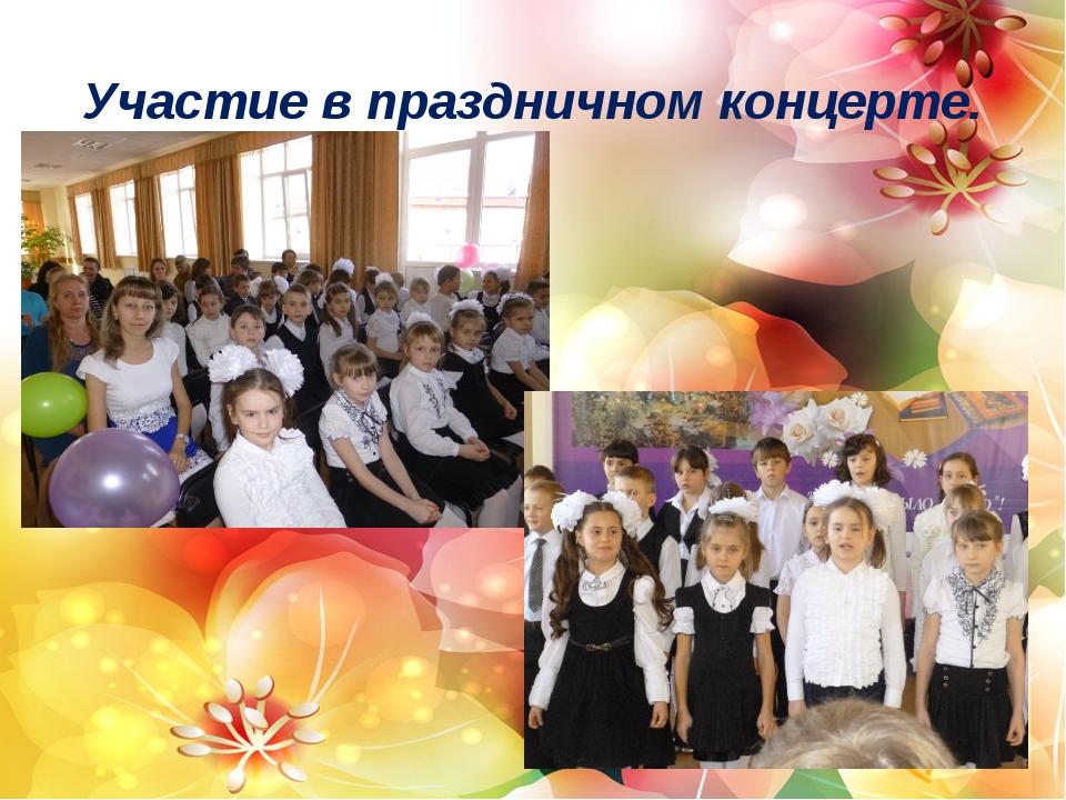 Участие в праздничном концерте.