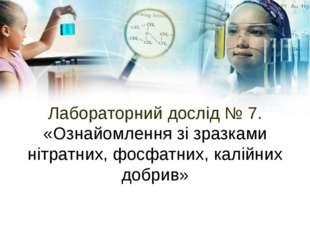 Лабораторний дослід № 7. «Ознайомлення зі зразками нітратних, фосфатних, калі