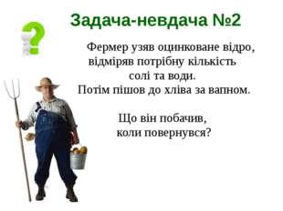 Фермер узяв оцинковане відро, відміряв потрібну кількість солі та води. Поті