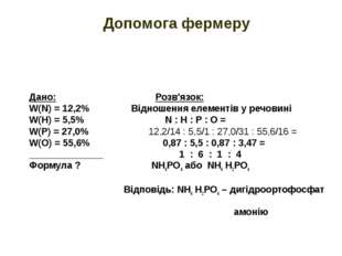 Допомога фермеру Дано: Розв'язок: W(N) = 12,2% Відношення елементів у речовин