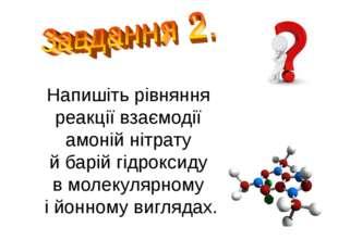 Напишіть рівняння реакції взаємодії амоній нітрату й барій гідроксиду в молек