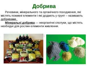 Добрива Речовини, мінерального та органічного походження, які містять поживні