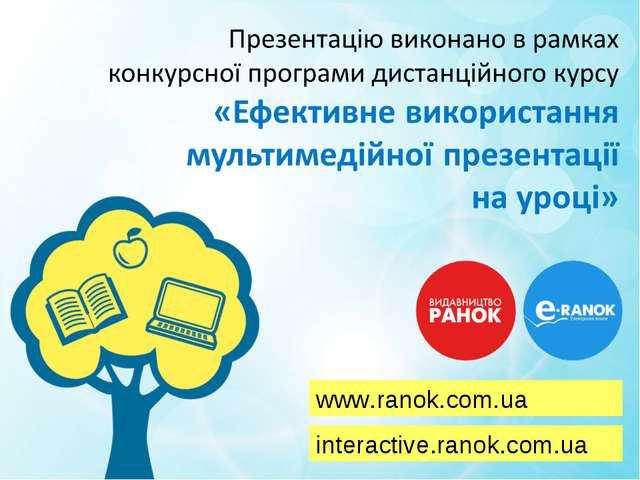 www.ranok.com.ua interactive.ranok.com.ua