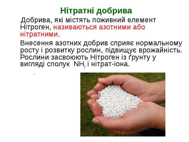 Нітратні добрива Добрива, які містять поживний елемент Нітроген, називаються...