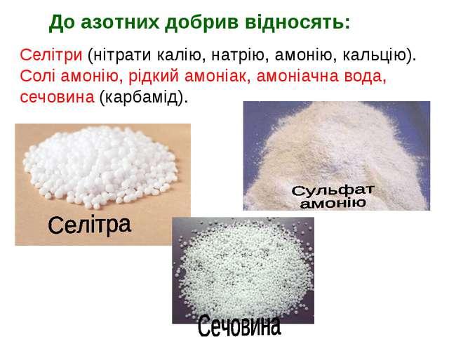 Селітри (нітрати калію, натрію, амонію, кальцію). Солі амонію, рідкий амоніак...