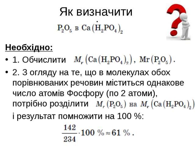 Як визначити вміст Необхідно: 1. Обчислити 2. З огляду на те, що в молекулах...