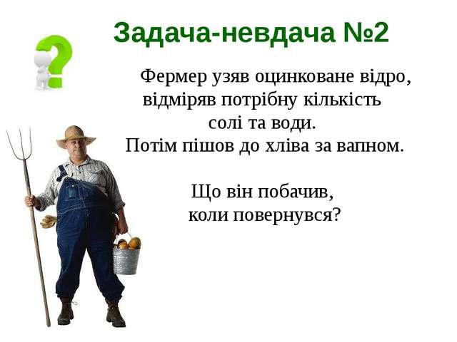 Фермер узяв оцинковане відро, відміряв потрібну кількість солі та води. Поті...