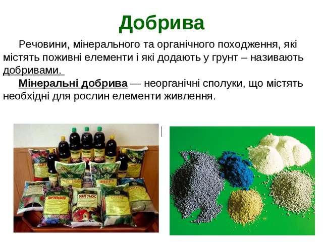 Добрива Речовини, мінерального та органічного походження, які містять поживні...