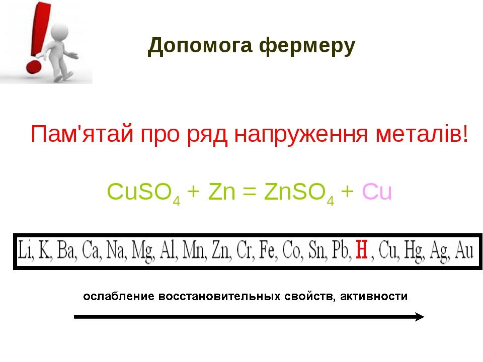 Пам'ятай про ряд напруження металів! СuSO4 + Zn = ZnSO4 + Сu Допомога фермеру
