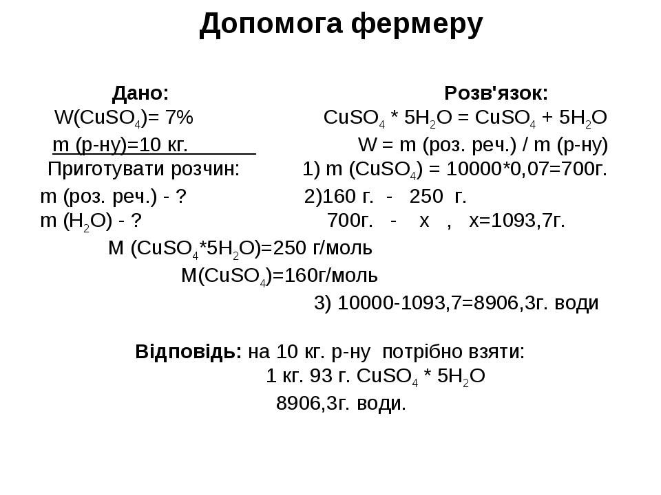 Дано: Розв'язок: W(СuSO4)= 7% СuSO4 * 5Н2О = СuSO4 + 5Н2О m (р-ну)=10 кг. W...