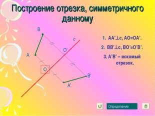 Построение отрезка, симметричного данному А с А' В В' Определение O O' АА'с,